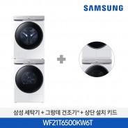 [삼성전자] 삼성 그랑데 AI 21kg + 16kg + 상단 설치 키트 WF21T6500KW6T