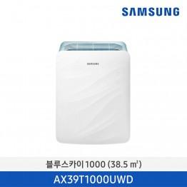 [개원특가][삼성전자] 삼성 블루스카이 1000 공기청정기 38.5㎡ AX39T1000UWD
